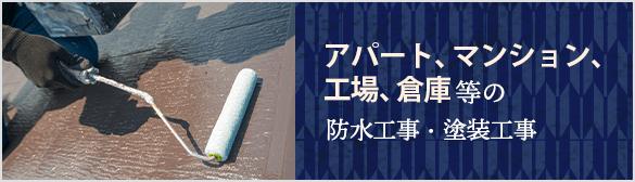 アパート、マンション、工場、倉庫の防水工事、塗装工事