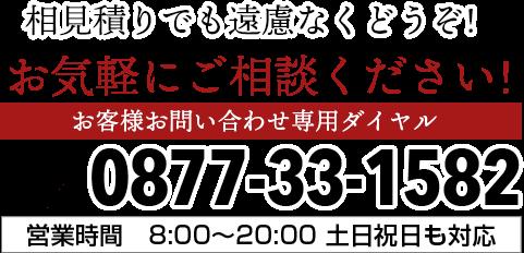 お客様専用お問い合わせダイヤル 0877-33-1582