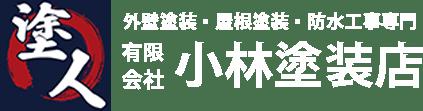 有限会社小林塗装店ロゴ