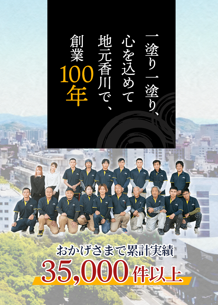 一塗り一塗り、心を込めて地元香川で、創業100余年